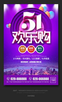 51欢乐购劳动节促销海报