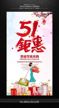 51钜惠炫彩时尚活动海报