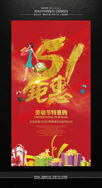 51钜惠时尚促销海报素材