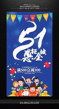 51钜惠时尚节日促销海报