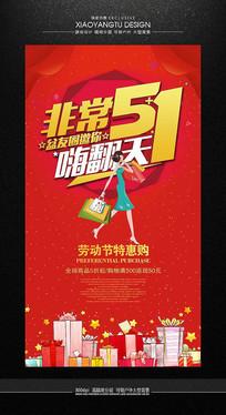 51劳动节活动促销海报