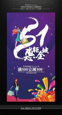 51劳动节活动大促销海报
