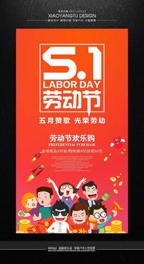 51劳动节精美节日海报
