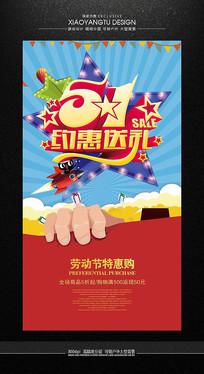 51约惠送礼活动促销海报