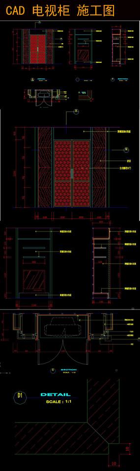 CAD电视柜施工图节点大样图