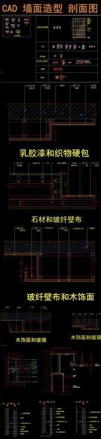 CAD墙面造型剖面图节点大样