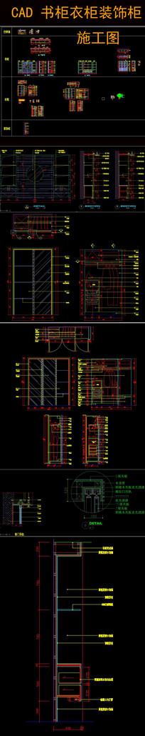 CAD书柜衣柜装饰柜设计图纸