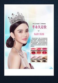 半永久定妆/纹绣美容海报