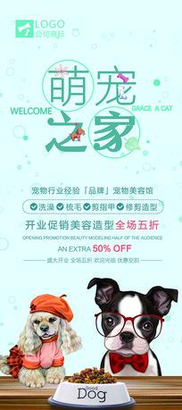 宠物店海报设计