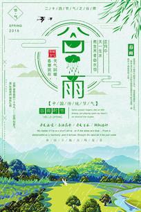 创意24节气之谷雨海报设计