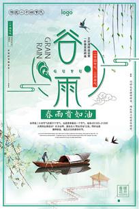 创意简约中国风谷雨海报