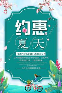 创意约惠夏天促销海报