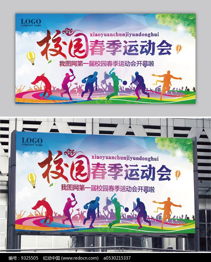 春季运动会校园运动会海报图片