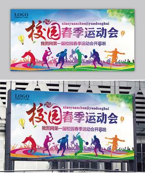 春季运动会校园运动会海报