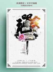 佛系中国风复古禅海报