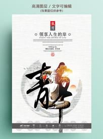 佛系中国风复古静房地产海报