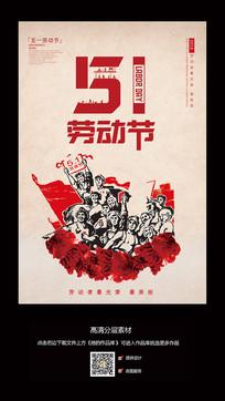 复古五一劳动节海报