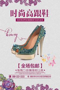 高跟鞋海报设计
