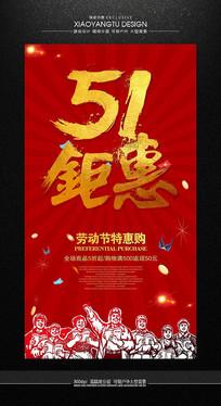 红色简约喜庆51钜惠海报
