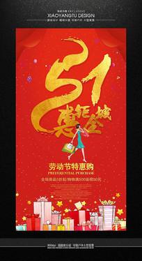 红色喜庆51钜惠全城海报