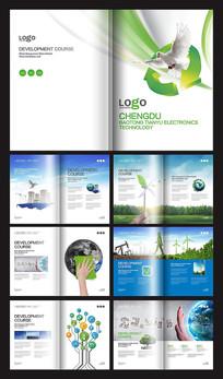 环保新能源画册