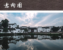 江南古镇住宅 JPG