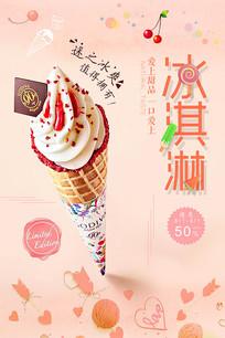 简约清新冰淇淋甜品海报