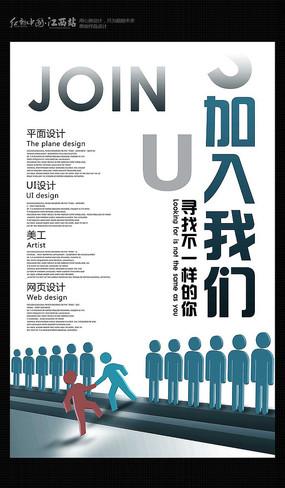 简约招聘主题海报