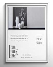 简约中国风陶瓷海报