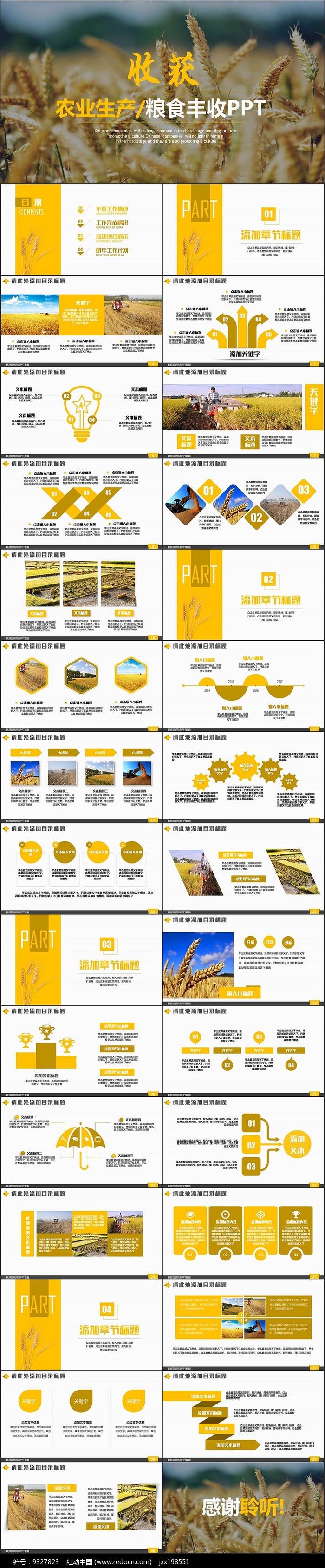 金色农业生产粮食农场PPT图片