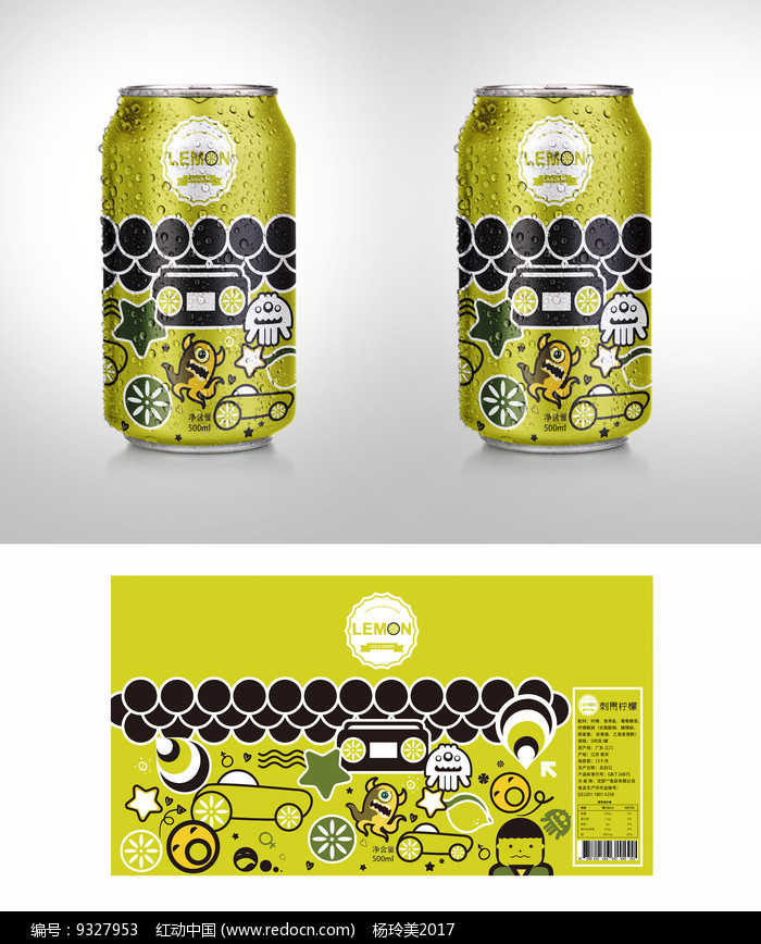 卡通手绘柠檬包装包装图片