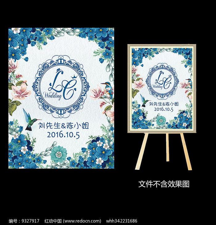 蓝色花卉婚礼迎宾水牌设计图片