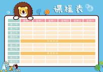 蓝色卡通学生课程表模板