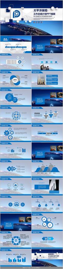 蓝色太平洋保险工作PPT模板