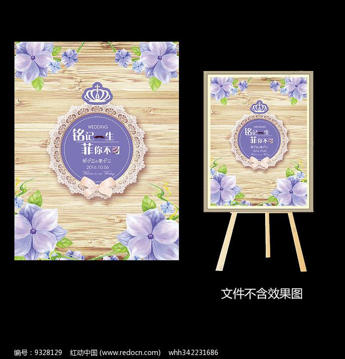 蓝紫色花卉婚礼迎宾水牌设计图片
