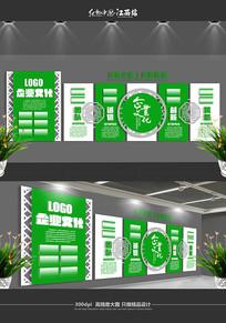 绿色企业文化展板