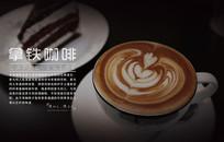 拿铁咖啡创意广告海报