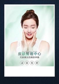 皮管理肤中心美容海报