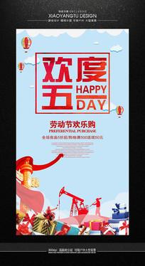 清新时尚五一劳动节海报