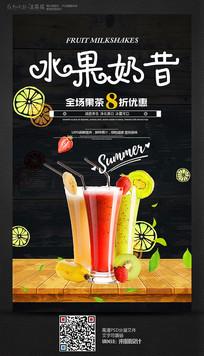 水果奶昔海报设计