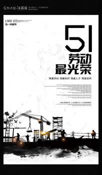 水墨51劳动节海报