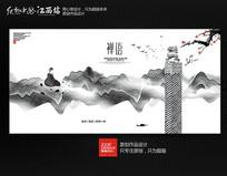水墨简约禅文化海报设计