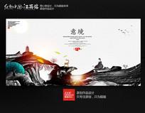 水墨意境文化海报设计
