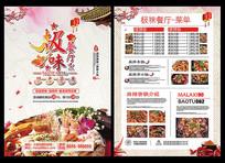 四川餐馆菜谱