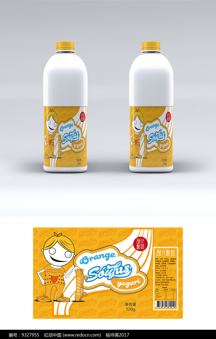 酸奶卡通包装图片