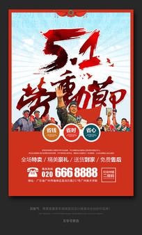 文革风51劳动节宣传海报