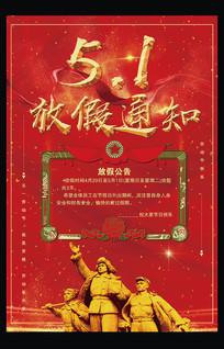 五一劳动节放假通知宣传海报