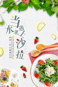 小清新水果沙拉餐饮海报
