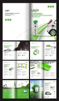 新能源环保电动汽车画册