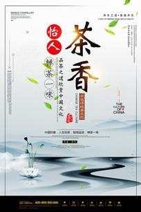 中国风茶叶促销海报设计